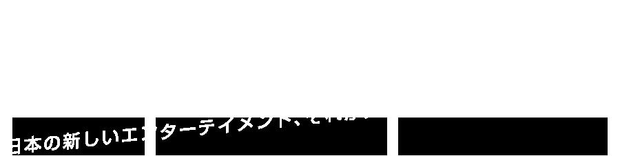 日本スタンダップコメディ協会